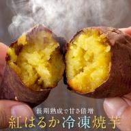 Z-518 紅はるか冷凍焼き芋4袋セット