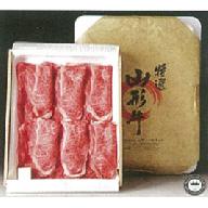 A21 山形牛(500g)