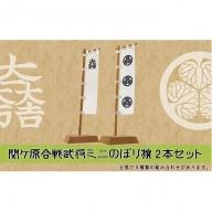 関ケ原合戦武将ミニのぼり旗 2本セット