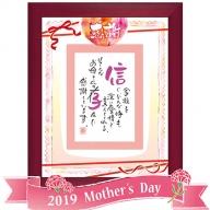 <ネームインポエム>母の日用ギフト「感謝」(NP-1306)
