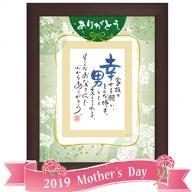 <ネームインポエム>母の日用ギフト「ありがとう」(NP-1307)