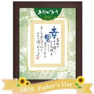 <ネームインポエム>父の日用ギフト「ありがとう」(NP-1307)