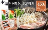 秋田県産比内地鶏と特性スープセット(鶏肉 小分け 冷凍 もも肉 ムネ肉 ササミ)