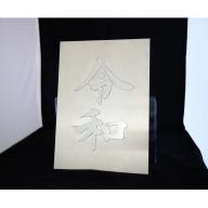 新元号記念「令和」刻印パネル(A4サイズ・21×30×0.2cm)