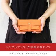 【全12色】シンプルでソフトな本革の長財布