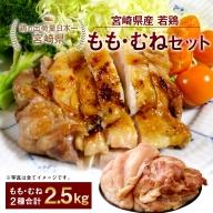 宮崎県産若鶏<モモ肉1.5kg・ムネ肉1kg>【A16】