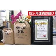 [5839-0156]【ベストファーマー認定】網倉さん家のお米(白米・8分づき・玄米からお選び頂けます)『12ヶ月連続お届け』【10月より新米】