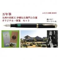 【J-028】ペリカン万年筆スーベレーン M400 と一筆箋セットD