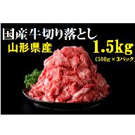 A287 山形県産国産牛切り落とし1.5kg(500g×3個)