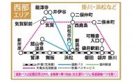 往復新幹線で行く浜松1泊2日【コートホテル浜松泊】喫煙ツイン(「Japan Highlights Travel」 静岡への旅)