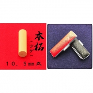 本柘植10.5mm(5書体)牛革ケース(赤)