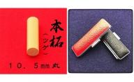 本柘植10.5mm(5書体)牛革ケース(黒)
