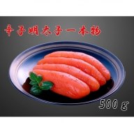 ZG10.辛子明太子一本物(500g)
