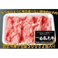 A309 日高見牛すき焼き用約1.0kg(約500g×2パック)