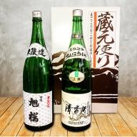 旭桜「本醸造酒のみ比べ」セット