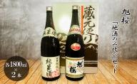 旭桜「地酒のみ比べ」セット