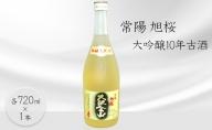 常陽 旭桜 大吟醸10年古酒