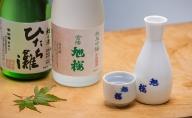 常陽 旭桜「純米酒」セット