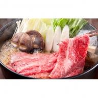 常陸牛A5等級 すき焼き用1.5kg(ロース)