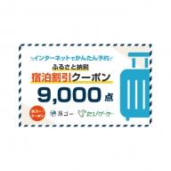 大子町 旅ゴー!クーポン(9,000点)