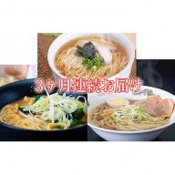 自家製麺満足定期便(3ヶ月連続お届け)