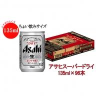 ちょい飲みにぴったり!!アサヒスーパードライ135ml缶×96本(4ケース)