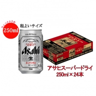程よく飲みたい方に!!アサヒスーパードライ250ml缶×24本(1ケース)