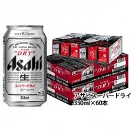 アサヒスーパードライ350ml×60本