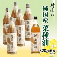【34520】村山の純国産菜種油820g×6本セット