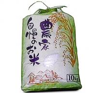令和元年産みずかがみ(環境こだわり栽培米)