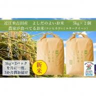 令和元年産よしだのよいお米 近江米農家が食べてるお米 10kg×3回