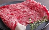 神戸牛赤身すき焼肉 600g