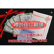 【J5-001】お届けオーダーメイド!旬づくし×5