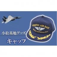 009002. 小松基地グッズ 航空自衛隊キャップ(帽子)