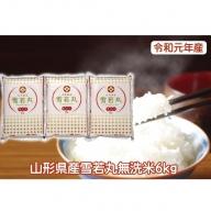 山形発の新ブランド米!令和元年産雪若丸無洗米6kg