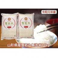 山形発の新ブランド米!令和元年産雪若丸無洗米10kg