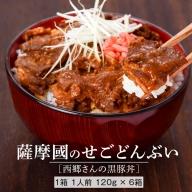 A-432 薩摩川内市ご当地グルメ 薩摩國のせごどんぶい黒豚丼6食
