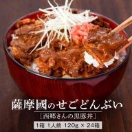 E-502 薩摩川内市ご当地グルメ 薩摩國のせごどんぶい黒豚丼  24食