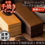 a5-109 【本格手焼き】元祖金山バームとブラックココアのバーム(長焼タイプ)
