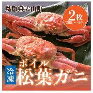 OM-05 [冷凍]ボイル松葉ガニ(300~400gを2枚)