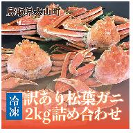 OM-08 [冷凍]訳あり松葉ガニ約2kg詰め合わせ