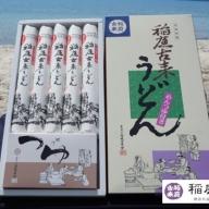 【伝統製法認定】 稲庭うどん 紙箱入りたれ付き 800g