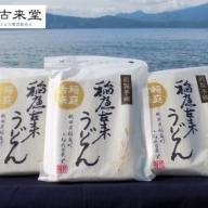 【伝統製法認定】 稲庭うどん チャック付き和紙袋入り 600g×3袋セット