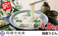 《訳あり》【伝統製法認定】稲庭うどん 800g×6袋セット