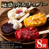 No.383 魅惑のドルチェバー詰め合わせセット(4種×2個・計8個)ストロベリー・マンゴー・ショートケーキ・ブルーベリーチーズケーキの4種が楽しめるアイス♪MD-37【セイカ食品】