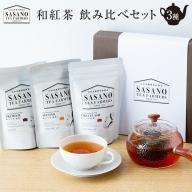 Z-838 紅茶ティーバッグ・リーフセット(東郷紅茶ファーストティーバッグ、セカンドティーバッグ、プレミアムリーフ)