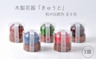 木製花器「きゅうと」1個
