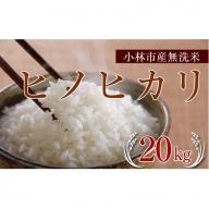 小林産ヒノヒカリ(無洗米)<20kg:西諸米穀商協同組合> 31-SNB05