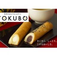 【オンザマーク】TOKUBOチョコレート10本 31-OT02