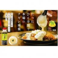 【きりしま食品】市場食堂秘伝のチキン南蛮ダレ&タルタルソースセット 31-KS02